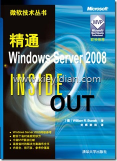 精通Windows Server 2008中文版(封1)